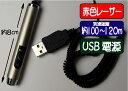 USBレーザーポインター 86164071 フレッシャーズ特集
