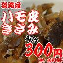 淡路産 ハモの皮 きざみ(40g)