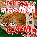 焼鯛4〜5名さま位の大きさ<焼き鯛1月下旬発送分>【長寿のお祝い・お食い初め祝膳に焼き鯛】