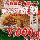 焼鯛5〜6名さま位の大きさ<焼き鯛8月上旬発送分>【長寿のお祝い・お食い初め祝膳に