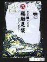 【宝彩館】のびる綿キャラコ 福助足袋 なみ型 ネル裏 5枚こはぜ 1155