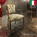 イタリア製の高級家具を手の届く価格で♪ ヴェローナク