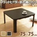 フラット ヒーター テーブル