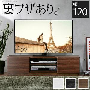 テレビ裏のごちゃごちゃ解消 背面収納テレビボード ロ
