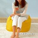 人はダメになりません♪ ビーズクッション Mサイズ 【送料無料】 日本製 ビーズソファー フロアクッ...