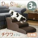 日本のソファーメーカーが作った♪ ドッグステップ レザー 3...
