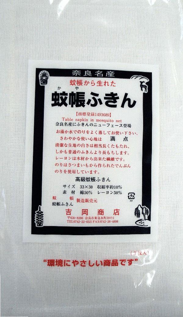 【お得な15枚入り (3枚入×5袋)】 奈良 蚊帳ふきん (15枚入り)【送料無料】 吉岡商店 かやふきん ならまちふきん ガーゼ レーヨン 台拭き キッチンタオル 布巾 日本製 食器拭き 食器ふきん