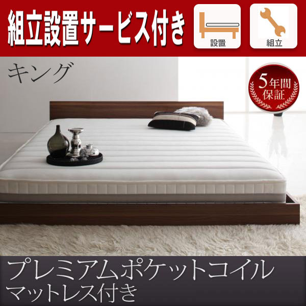 すぐに使える組立てサービス付き♪ ベッド キング プレミアムポケットコイル 【送料無料】 ローベッド フラット ベッド モダン シンプル おしゃれ 大きい ベッド 低い ベッド ロータイプ 境目がないからみんな快眠♪ 【S0200】