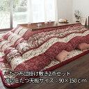 長く使える日本品質♪ こたつ布団 掛け敷き 2点セット 5尺...
