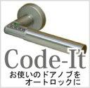 Code-it [code it コード・イット コードイット 電子錠 電気錠 ボタン錠 防犯 セキュリティー 暗証番号式 ドアハンドル 室内 屋内 オートロック 後付 デジタルロック ピッキング対策]
