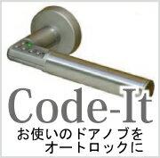 code-itコード・イットボタン錠防犯