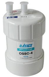 KITZS キッツ トリハロメタン・鉛対応型カートリッジ OSSC-4(OBSC-40後継品)