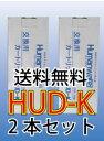 【まとめ買い】【送料無料】OSGコーポレーション アルカリイオン整水器カートリッジHUD-K×2本(ヒューマンウォーターHU−88、100用) 浄水器 取替用 ...