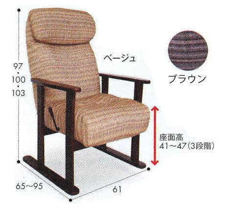 ガス圧式木肘高座椅子 伊勢 ヒロ プランズ【代金引換不可】