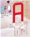 【送料無料】湯〜グリップ(Pタイプ) フォーライフメディカル[介護用品 浴室 浴槽 手すり]【代金引換】