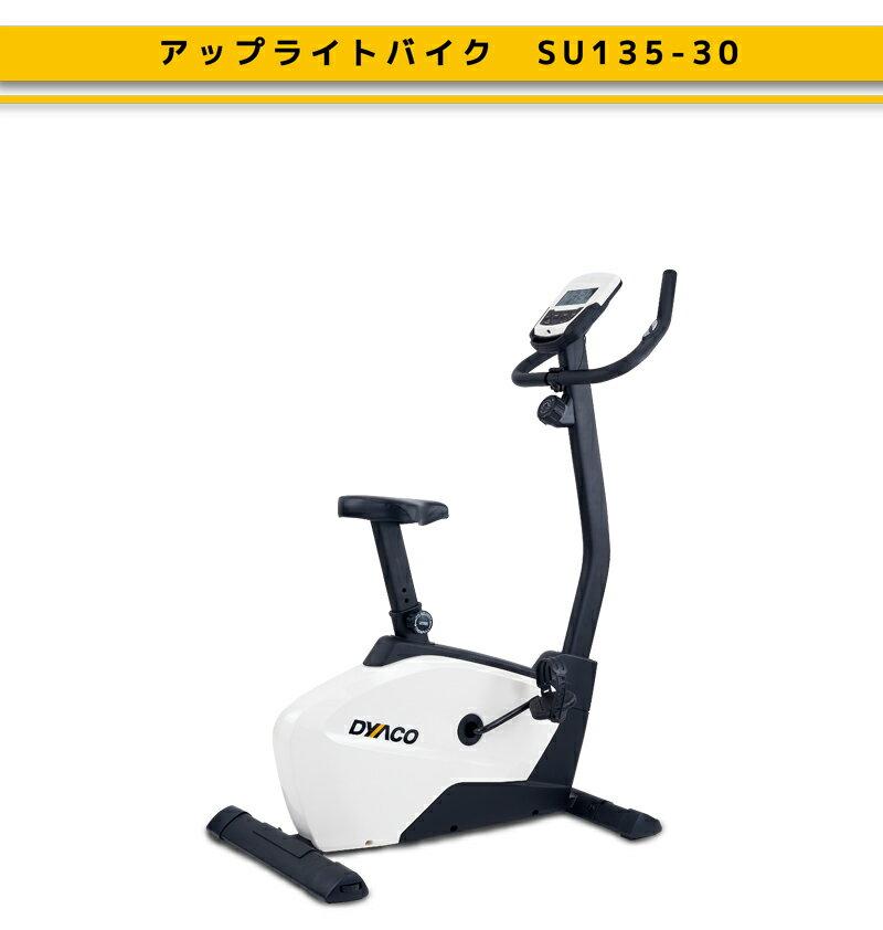 【送料無料】アップライトバイク SU135-30 ダイヤコジャパン DYACO JAPAN [健康器具 家庭用 室内 屋内 運動 フィットネスマシン 自転車 フィットネスバイク ダイエットバイク エアロバイク ダイエット]
