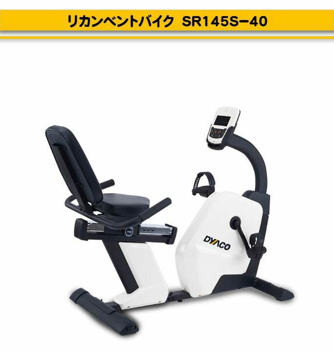 【送料無料】アップライトバイク SR145S-40 ダイヤコジャパン DYACO JAPAN [健康器具 家庭用 室内 屋内 運動 フィットネスマシン 自転車 フィットネスバイク ダイエットバイク エアロバイク ダイエット]