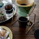 RoomClip商品情報 - FORM×amabro アマブロ コーヒードリッパースタンド[0822]【アマブロ コーヒー DRIPPER 金属製 カフェ コーヒー器具 インテリア 調理器具 ギフト COFFEE ハンドドリップ アウトドア】