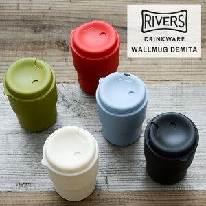 ポイント リバーズ ウォールマグ コーヒー タンブラー おしゃれ マグボトル マグカップ