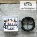 リバーズ マイクロコーヒードリッパーMCD【RIVERS デミタ ウォールマグ用 おしゃれ CO