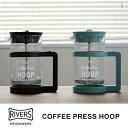 RoomClip商品情報 - 【ポイント10倍】リバーズ コーヒープレス フープ 720ml【RIVERS COFFEE コーヒーグッズ ドリッパー アウトドア キャンプ】
