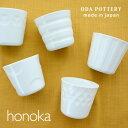 小田陶器 honoka(ほのか)フリーカップ/ロックサイズ260cc【美濃焼 蕎麦猪口 そばちょこ コップ 湯呑 ゆのみ 和食器 キャンドルホルダー】