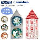 新作 ムーミン×アマブロ JAPAN KUTANI -GOSAI- 小皿5枚組BOXセット【送料無料】