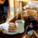 リバーズ コーヒーサーバー フロック 600ml 耐熱ガラス【RIVERS COFFEE ドリッパー おしゃれ】