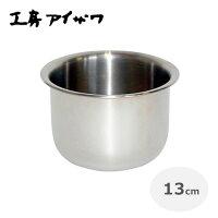 工房アイザワ サラダミックスボウル(13cm) No.70102