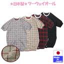 ◇日本製◇ジャガード長袖ツーウェイオール(大きなチェック柄)...