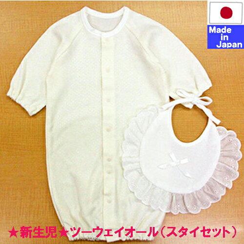 日本製長袖ツーウェイオール(キラキラドット)+スタイセット新生児50-60cm出産準備オールシーズン