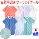 【値下げしました】 ◇日本製◇ ぽこぽこ水玉パイル七分袖ツーウェイオール 日本製 サ