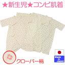 フライスコンビ肌着(クローバー柄)新生児50-60cm 綿100% 日本製 (外縫い) オールシーズン