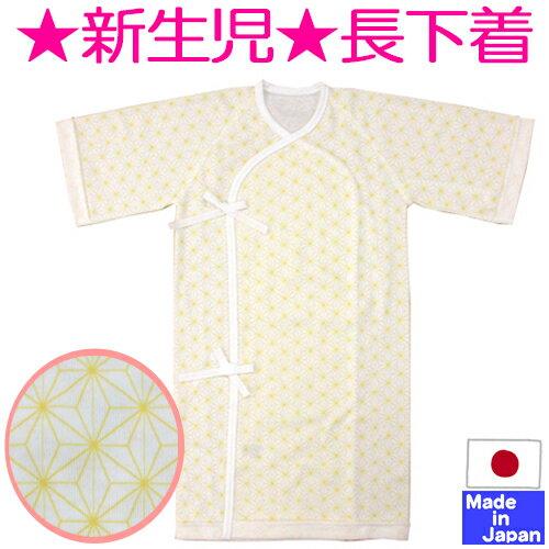 日本製麻柄長下着(外縫い)イエロースムース綿100%日本製サイズ50-60cmあす楽対応商品コンビニ