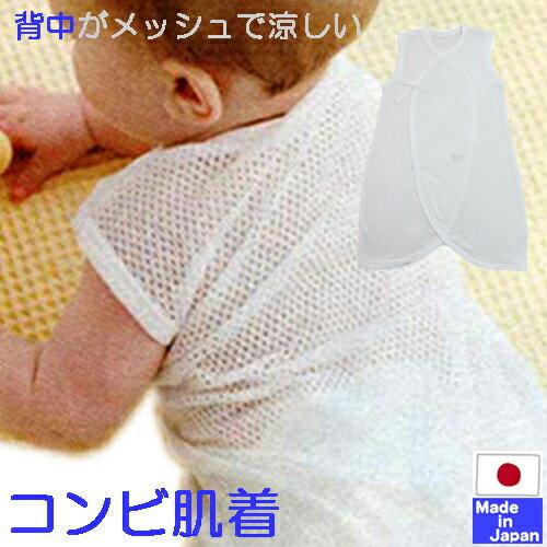 日本製背中がメッシュノースリーブコンビ肌着新生児春夏さらさらやわらかメッシュ使用綿100%サイズ50
