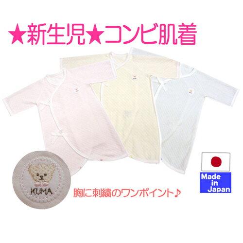◇日本製◇秋・冬向けのニットキルトあったかコンビ肌着(刺繍くまちゃん)サイズ50〜60cm外縫い新生
