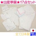 福袋 出産準備用品17点セット 日本製 【あす楽対応】新生児...