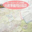 【送料無料】迷ったらこれ!! 出産準備用品福袋 オールシーズン 男女兼用43点セット 日本製 +1点