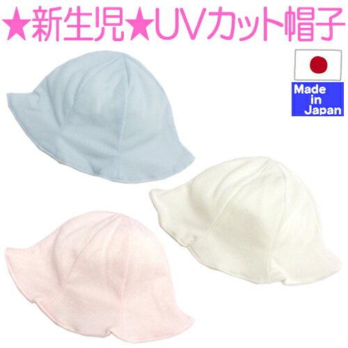 ◇日本製◇メッシュ素材のUVカット帽子リバーシブルチューリップハット42〜44cm日本製薄手赤ちゃん