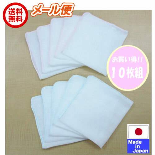 ◇日本製◇縫製見習いの新人さんが縫ったガーゼハンカチ10枚組(早く一人前になる様がんばります〜)やわ