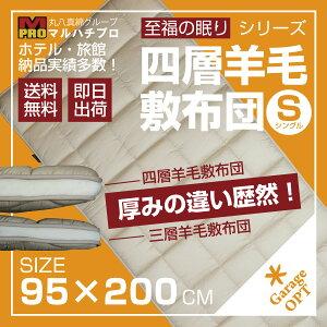 丸八真綿 グループマルハチプロ ボリューム シングル シリーズ