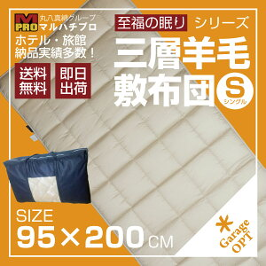 丸八真綿 グループマルハチプロ ボリューム たっぷり シングル シリーズ
