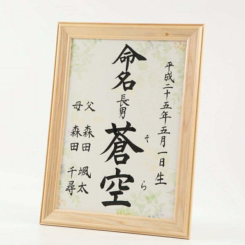 毛筆手書き 命名書 グリーンズ 日本製木製ヒノキ...の商品画像