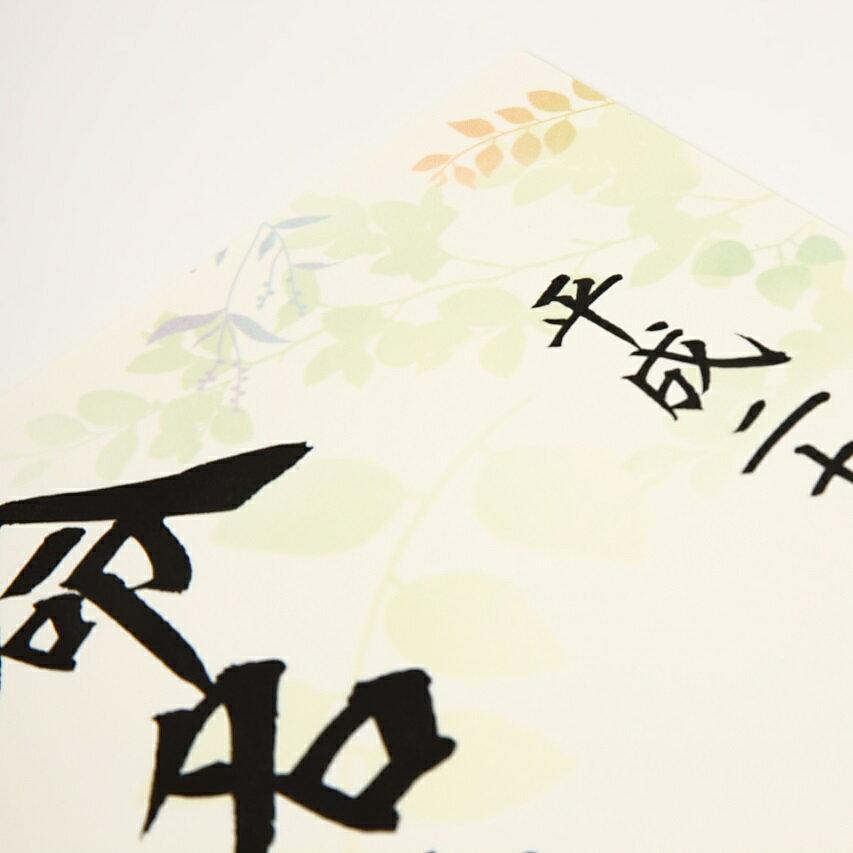 毛筆手書き 命名書 グリーンズ 日本製木製ヒノ...の紹介画像2