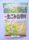 生ゴミ 肥料 通販