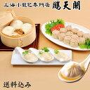 【ギフト】お得セット 海老焼売、エビニラまん、小肉まん(009/015/021) 【送料無料】