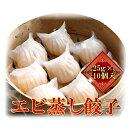 【餃子】【点心飲茶】エビ蒸し餃子