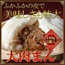 【肉まん】【肉まん・点心】大肉まん鵬天閣