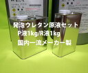 【硬質発泡ウレタンフォーム原液/30倍】2kgセット