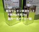 【硬質発泡ウレタンフォーム原液/10倍】4kgセット